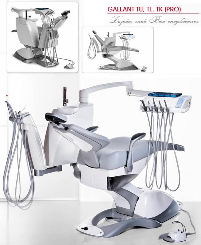Стоматологическая установка GALLANT TU, TL, TK (PRO)